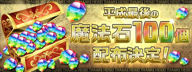平成最後の魔法石