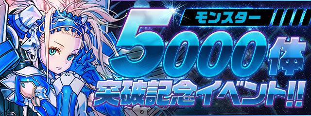 モンスター5000体突破記念イベント