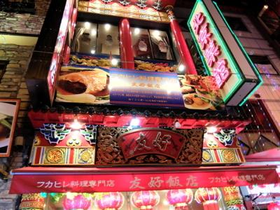 コスタクルーズ054神戸南京町