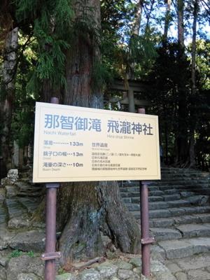 コスタクルーズ133那智滝飛瀧神社