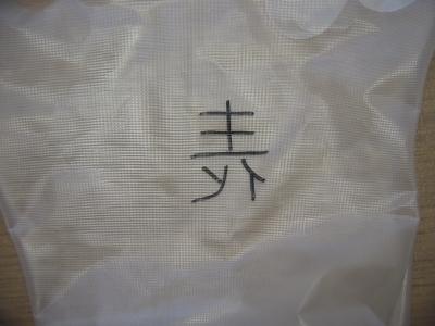 exp_tebukuro_CxP.jpg