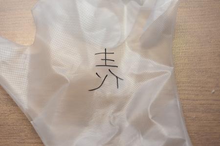 exp_tebukuro_PxP.jpg
