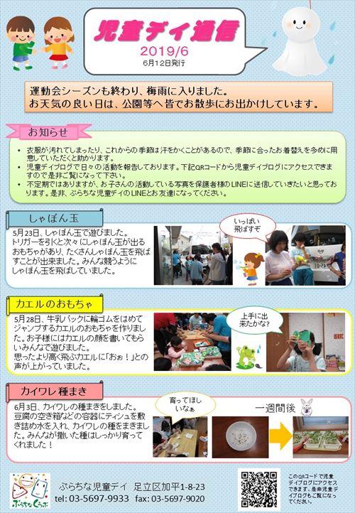 児童デイ通信 2019年6月ブログ_R