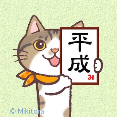 mikan_hei.jpg