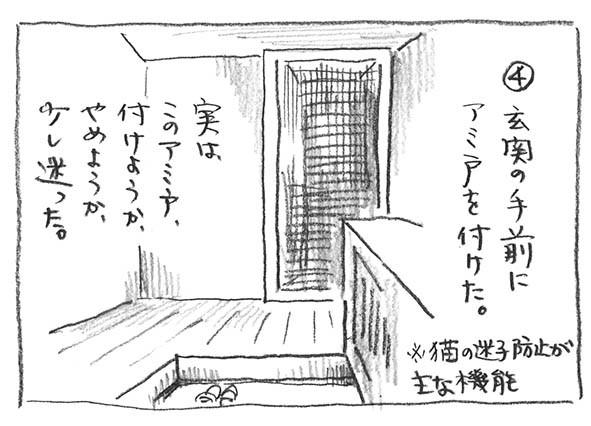 2-玄関網戸