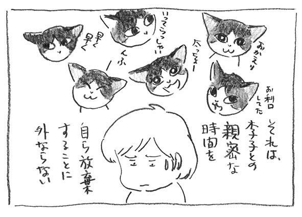 4-自ら放棄