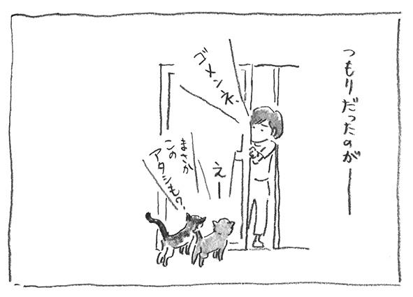 6-ゴメンネ