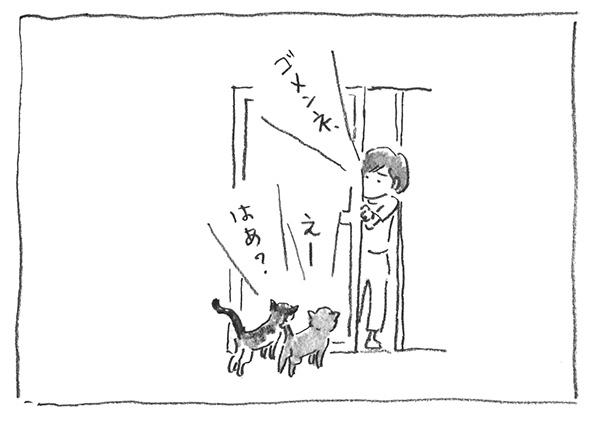 11-ゴメンネ