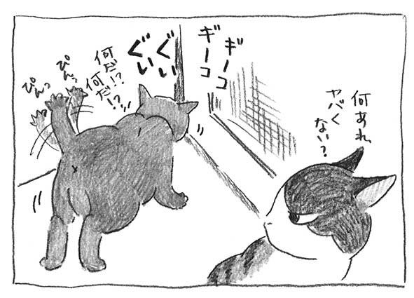 6-ヤバくない?
