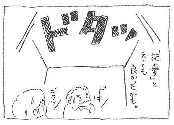 7-ドタッ