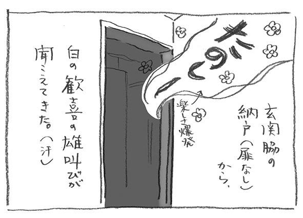 4-歓喜の声