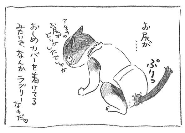 6-おしめカバー