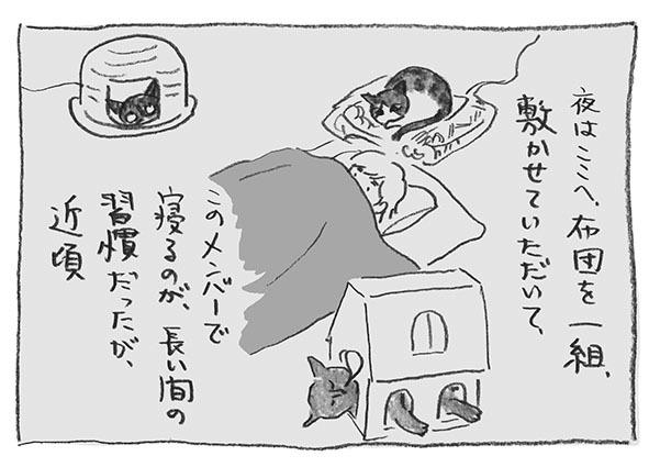 2-四人で寝る