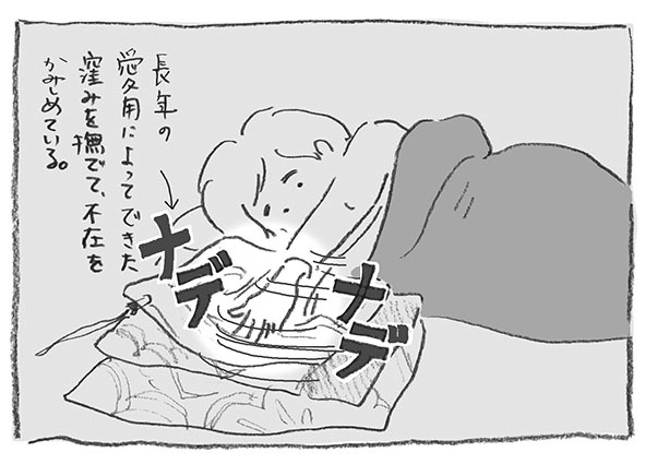 11-不在かみしめ