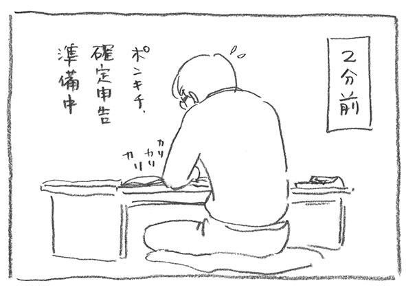 5-確定申告準備中