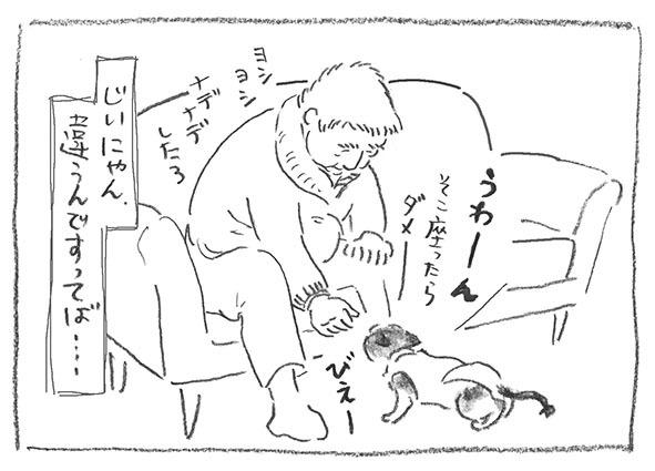 12-ナデナデじゃない0312