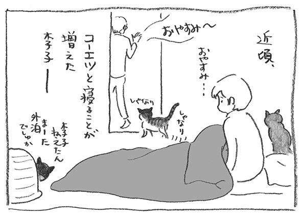 1-0317おやすみ