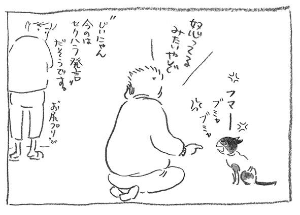 12-0318怒ってる