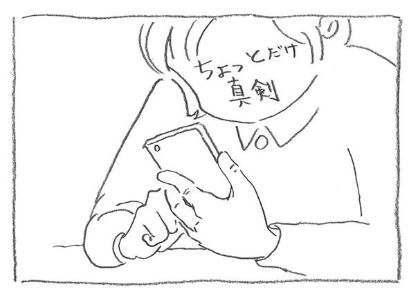 2-0320真剣