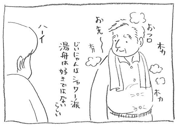 1-0324お先