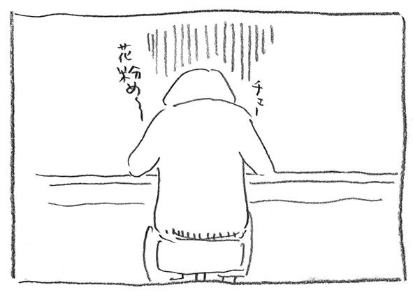 3-0329花粉め