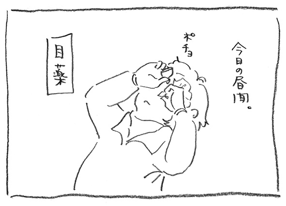 1-目薬0329