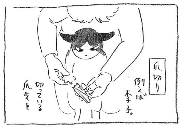 1-0403例、李子