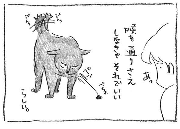 9-0404ペッぺちょ