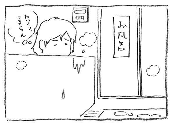 1-0405風呂たいくつ