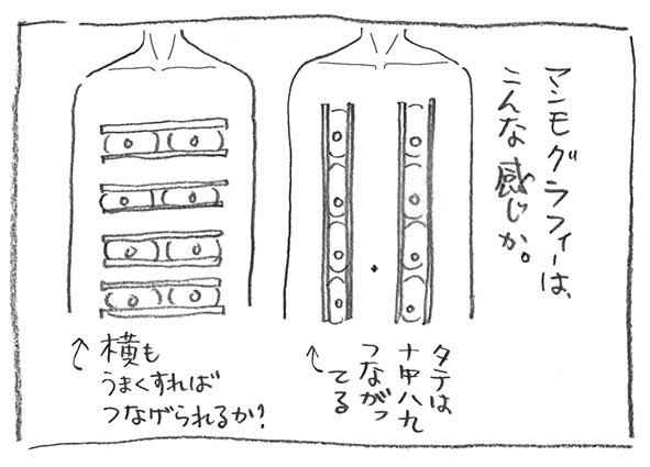 4-0411タテ繋がる