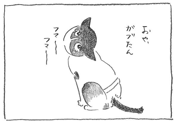 1-0414ふま〜