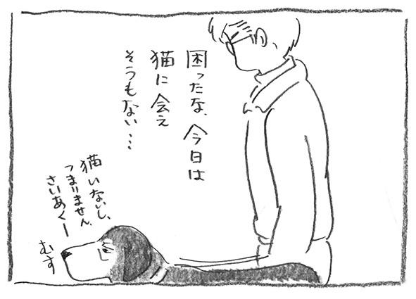 7-0418会えない