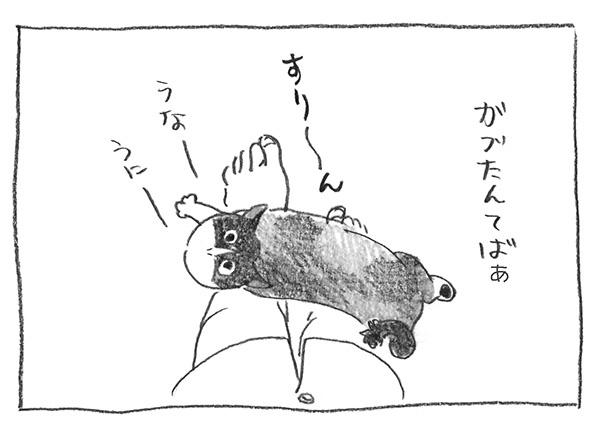 3-0429すり〜ん