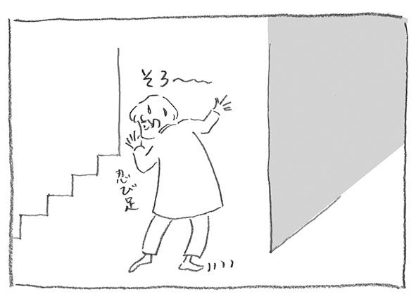 21-0501忍び足