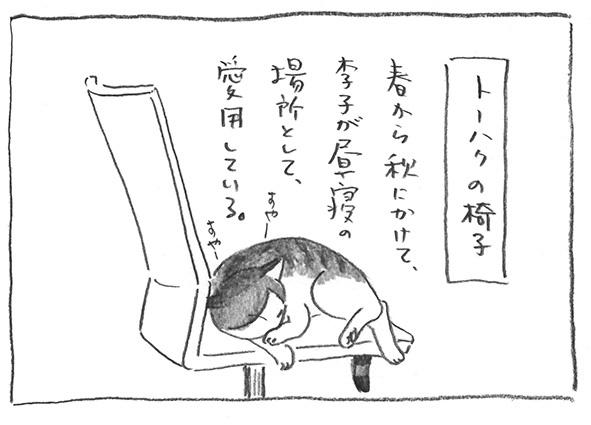 1-0504トーハク椅子