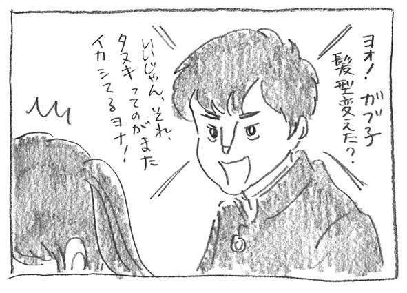 1-0511ヨオッ