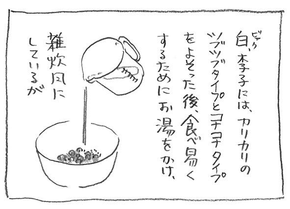 6-0516雑炊風