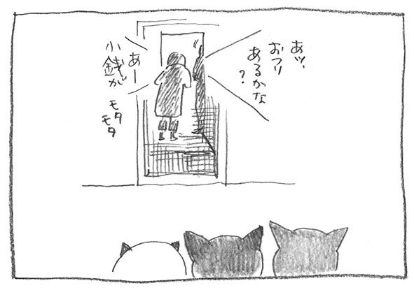 10-0519お釣り