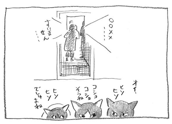 11-0519ヒソヒソ