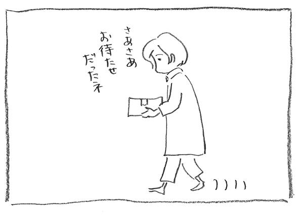 13-0519お待たせ
