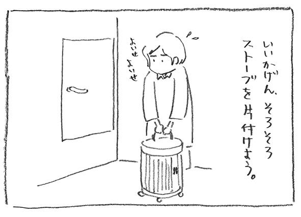 1-0521片付ける