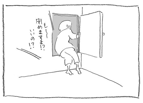 11-0521閉めるよ