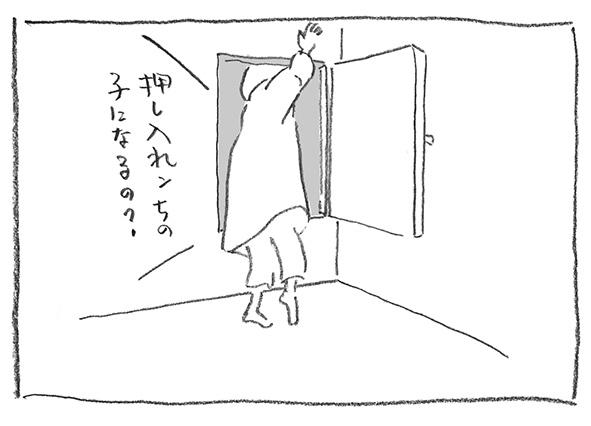 12-0521押入れの子