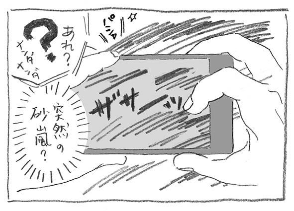 10-0522砂嵐