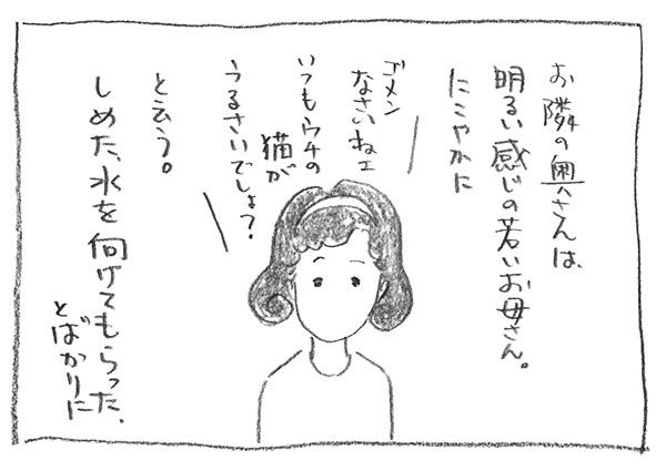 7-0523隣の奥さん