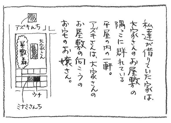 3-0524アズキんち