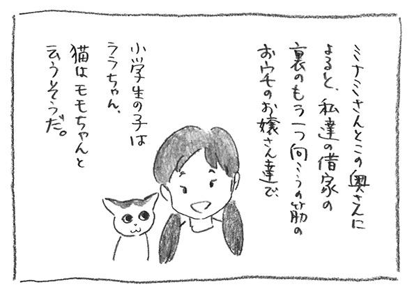 7-0528ララちゃん