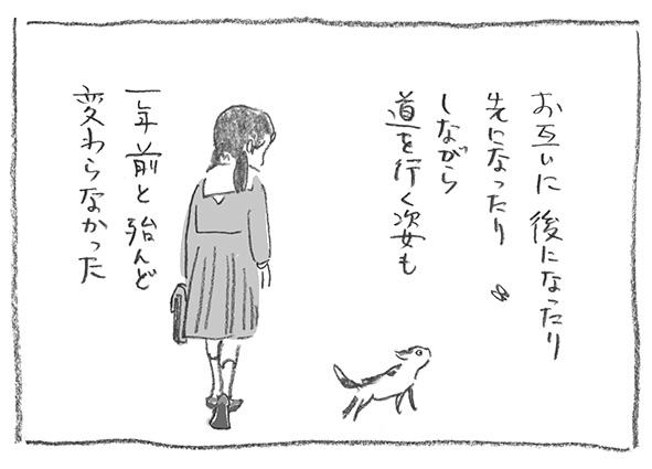 2-0529変わらず