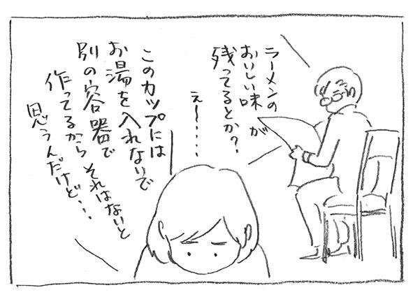 5-0530ラーメン味