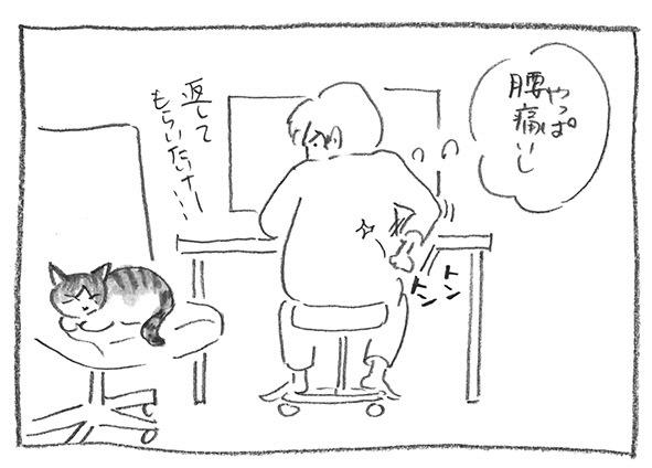 5-0604腰痛い